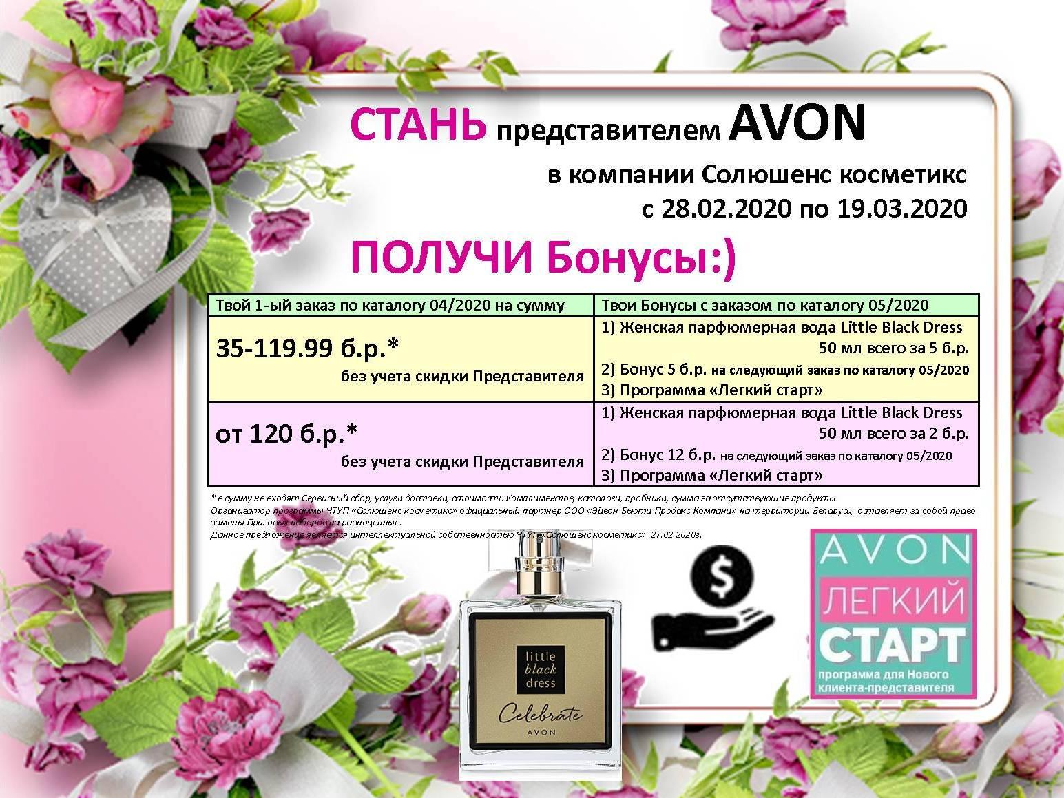 Заказать avon в беларуси тайская косметика купить одесса