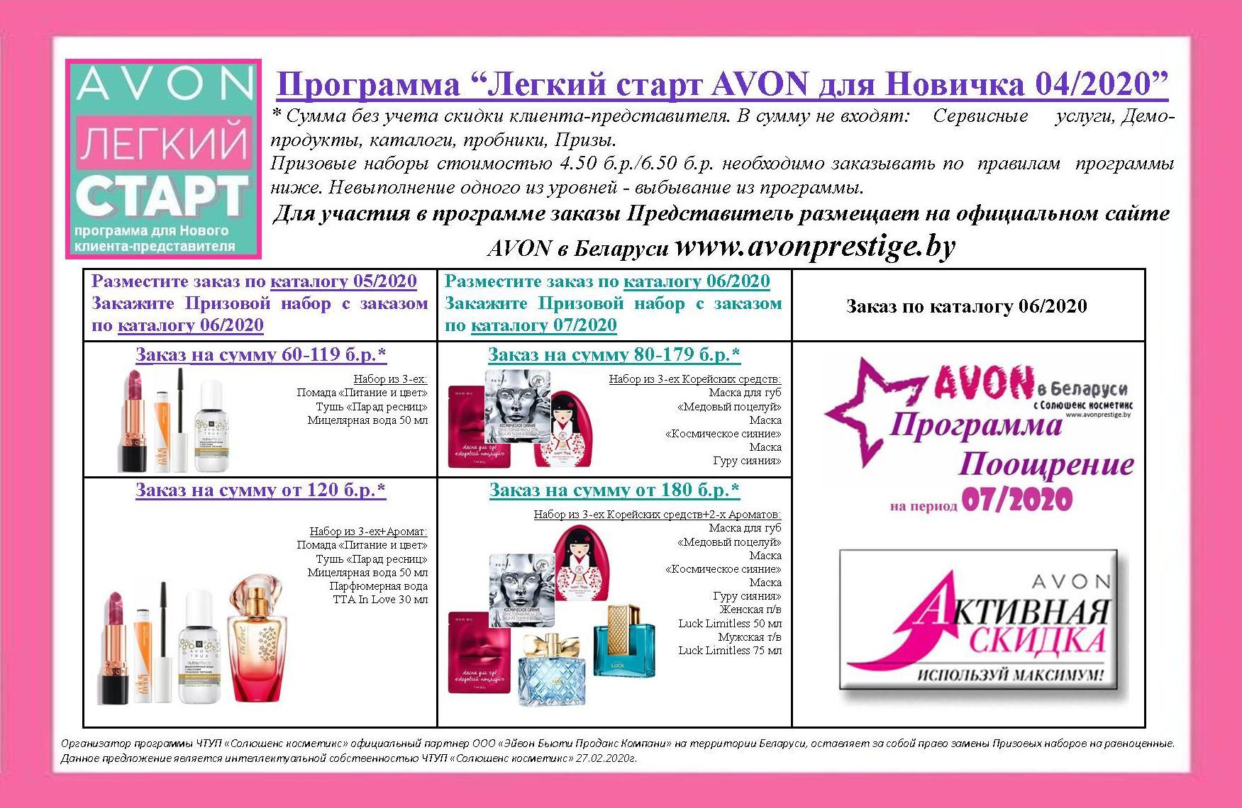 avon москва официальный сайт